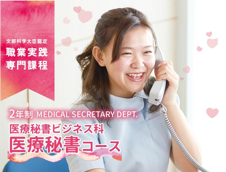 医療秘書コース