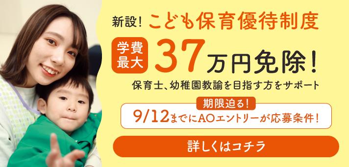 こども保育優待制度学費最大37万円免除!